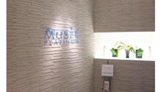 ミュゼプラチナム アクティオーレ市川店の店舗写真