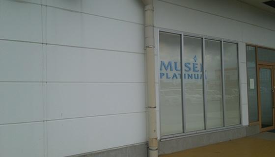 ミュゼプラチナム ガーデン前橋店の店舗写真
