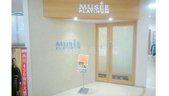 ミュゼプラチナム アリオ鳳店の店舗写真