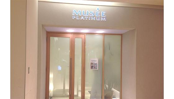 ミュゼプラチナム アリオ仙台泉店の店舗写真