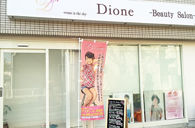 Dione 尼崎店の店舗写真
