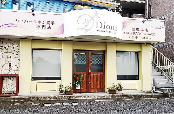 Dione 御殿場店の店舗写真