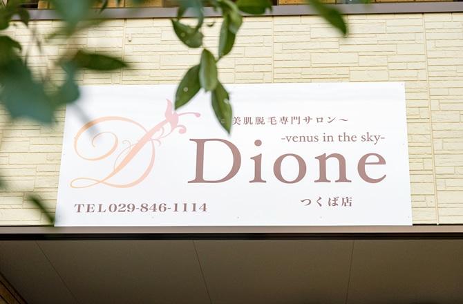 Dione Dione つくば店