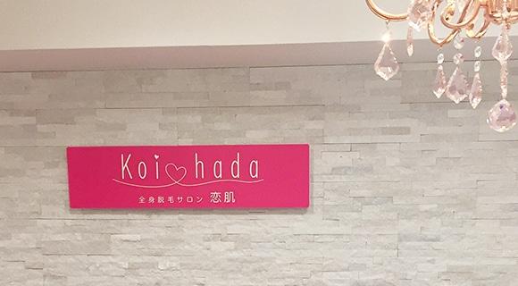 恋肌(こいはだ) 四条烏丸店の店舗写真