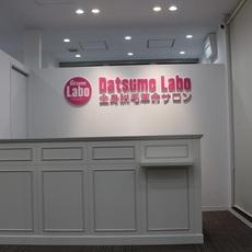脱毛ラボ 脱毛ラボ 渋谷店