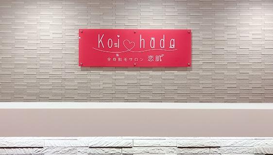恋肌 梅田茶屋町店の店舗写真