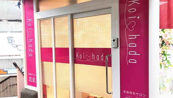 恋肌 高知店の店舗写真