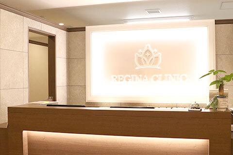 レジーナクリニック 心斎橋院の店舗写真