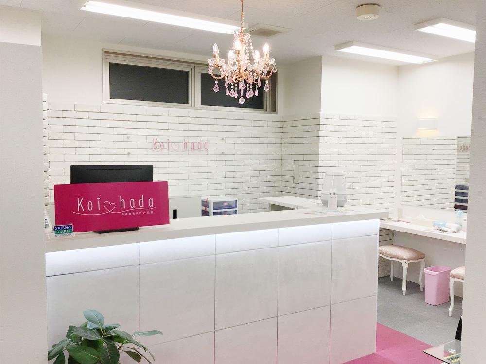 恋肌(こいはだ) 恋肌(こいはだ) 横浜西口プレミアム店