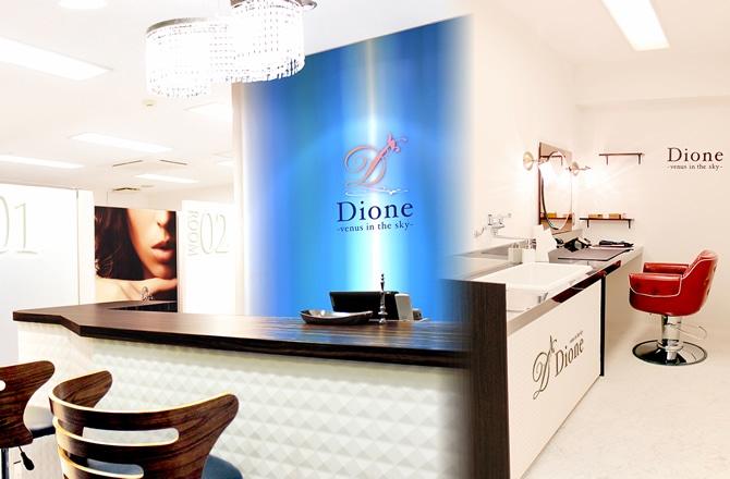 Dione 三島店の店舗写真