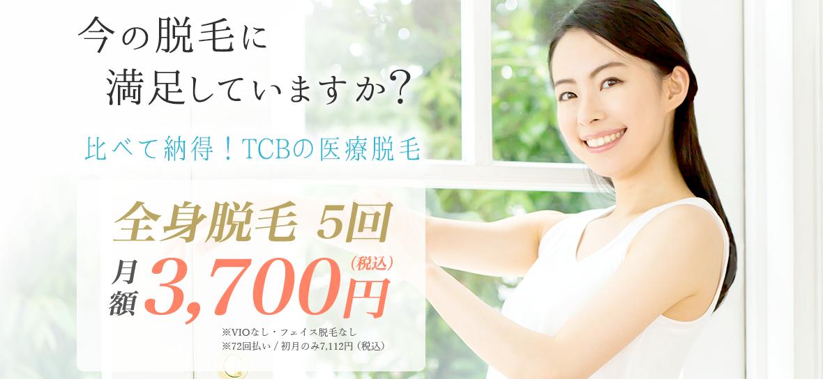 東京中央美容外科 バナー
