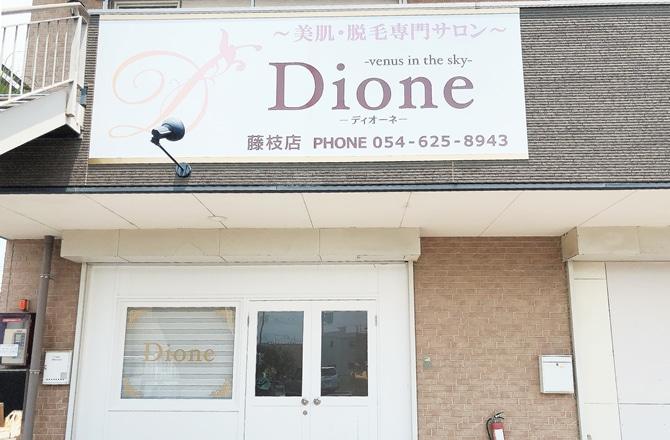 Dione 藤枝店の店舗写真