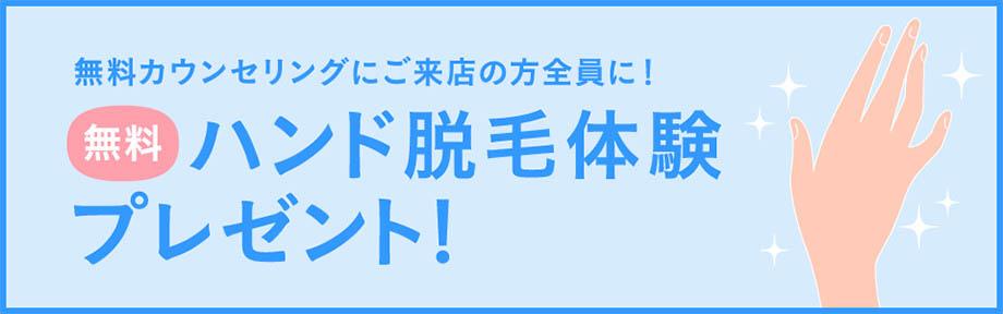 キレイモ (KIREIMO) バナー
