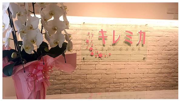 恋肌(こいはだ) 恋肌(こいはだ) キレミカ佐賀駅前店(姉妹店)