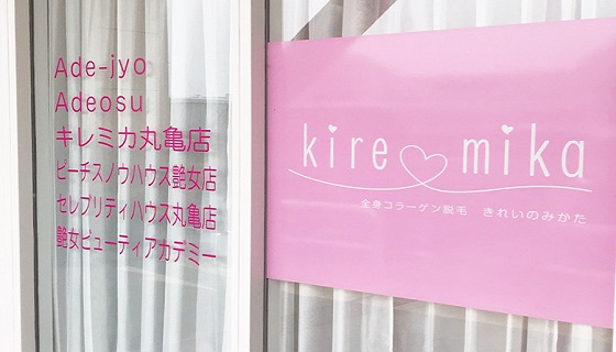 恋肌 恋肌 キレミカ丸亀店