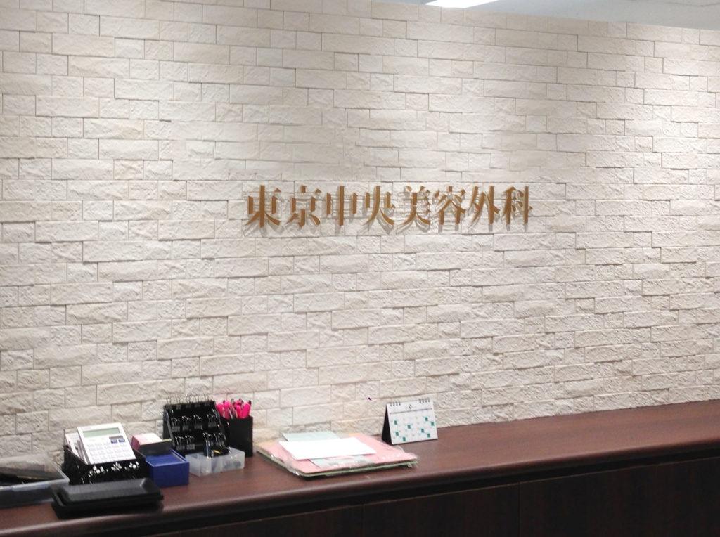 東京中央美容外科 江坂院の店舗写真