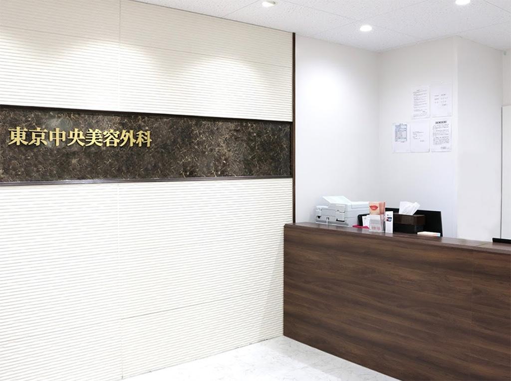 東京中央美容外科 東京中央美容外科 浜松院
