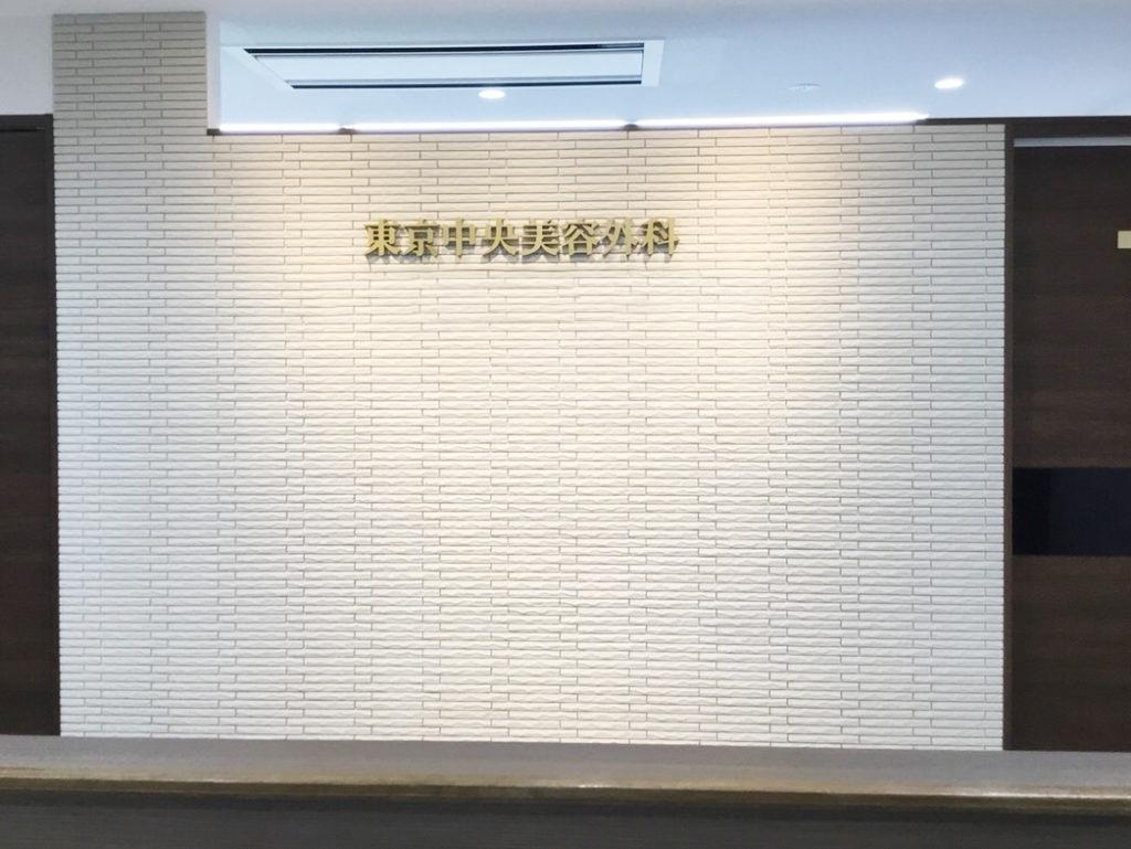 東京中央美容外科 東京中央美容外科 京都院