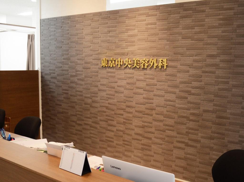東京中央美容外科 中野院の店舗写真