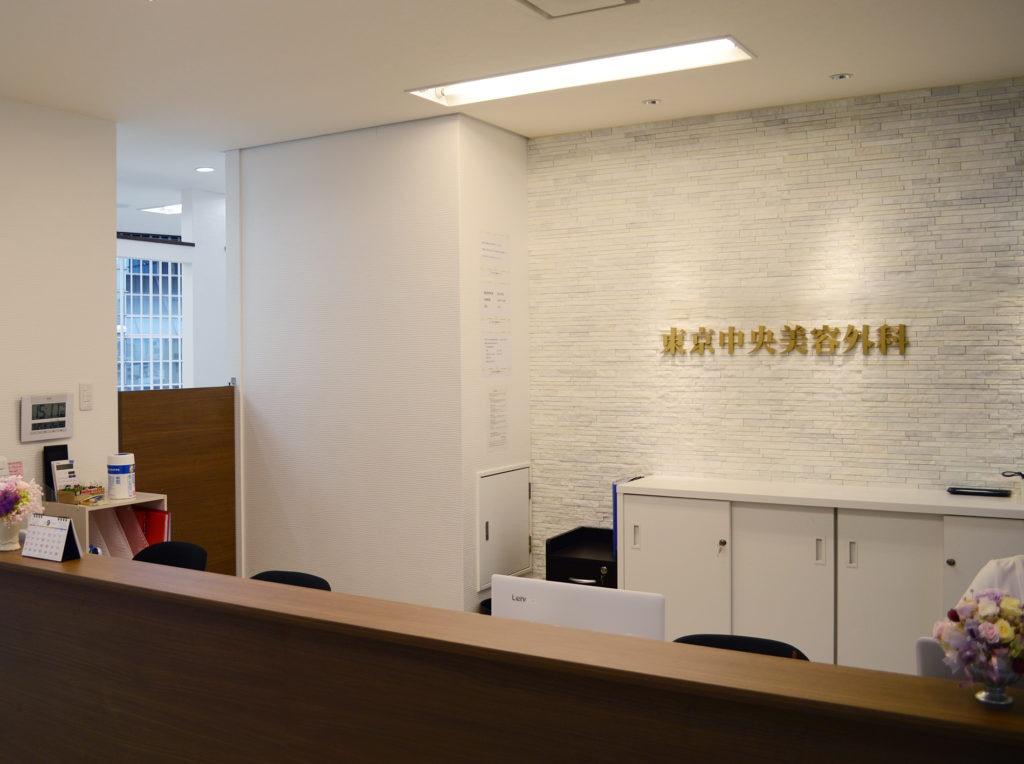 東京中央美容外科 東京中央美容外科 世田谷院