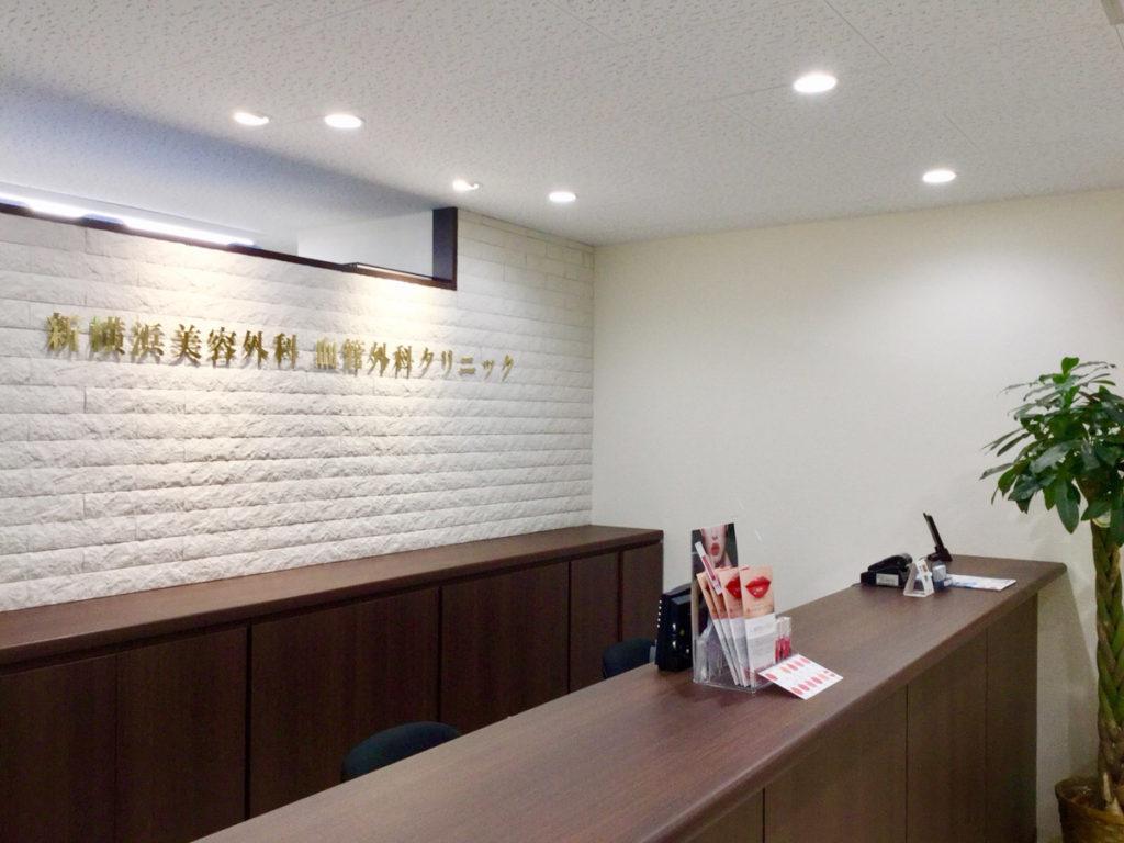 東京中央美容外科 新横浜美容外科の店舗写真