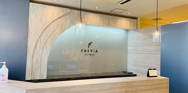フレイアクリニック 横浜院の店舗写真