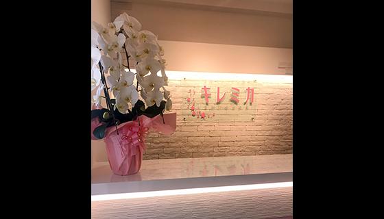 恋肌 キレミカ佐賀駅前店(姉妹店)の店舗写真