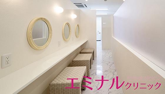 エミナルクリニック 心斎橋院の店舗写真