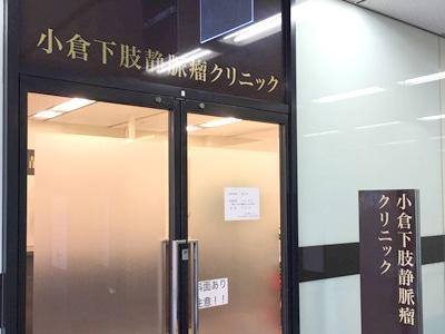 東京中央美容外科 東京中央美容外科 小倉下肢静脈瘤スキンクリニック
