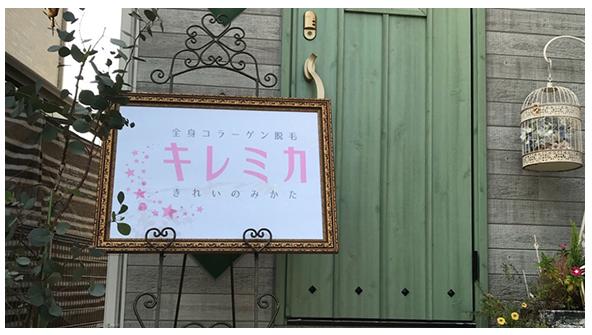 恋肌 キレミカ貝塚店(姉妹店)の店舗写真