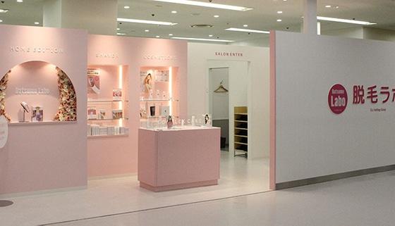 脱毛ラボ MEGAドン・キホーテ函館店の店舗写真