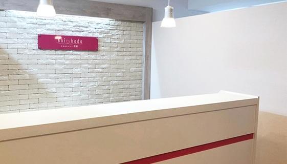 恋肌 福山店の店舗写真