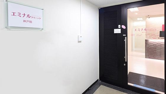 エミナルクリニック 神戸院の店舗写真