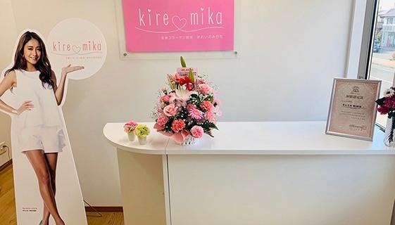 恋肌 キレミカ秋田店(姉妹店)の店舗写真
