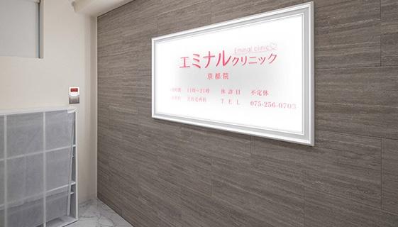 エミナルクリニック 京都院の店舗写真