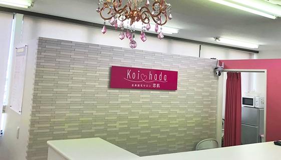 恋肌 堺東駅前店の店舗写真