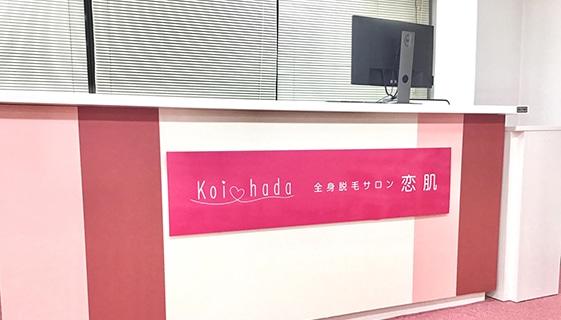 恋肌 河原町店の店舗写真