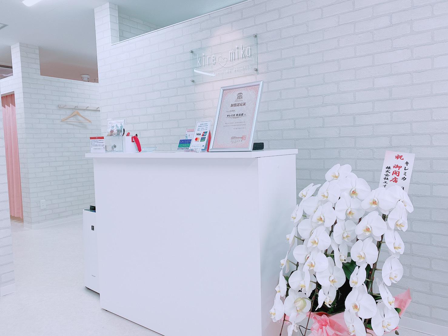 恋肌 キレミカ 日立店(姉妹店)の店舗写真