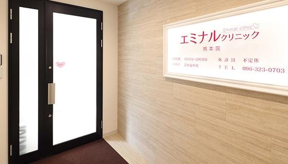 エミナルクリニック 熊本院の店舗写真