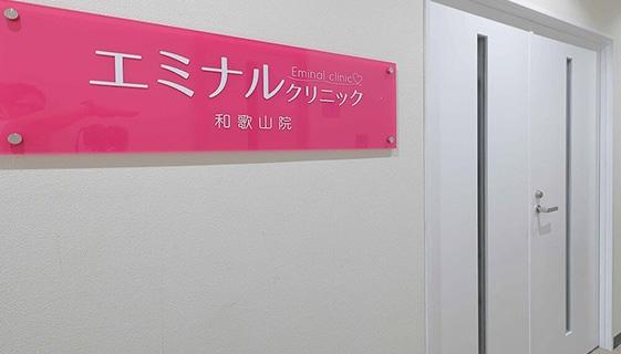 エミナルクリニック 和歌山院の店舗写真