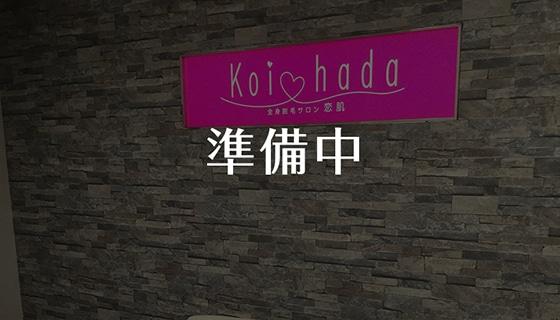 恋肌 キレミカ 八戸店(姉妹店)の店舗写真