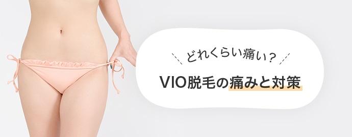 VIO脱毛がおすすめの人気脱毛サロン5選!