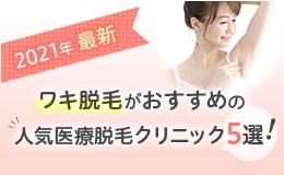 【医療脱毛】ワキ脱毛がおすすめの人気医療脱毛クリニック5選!