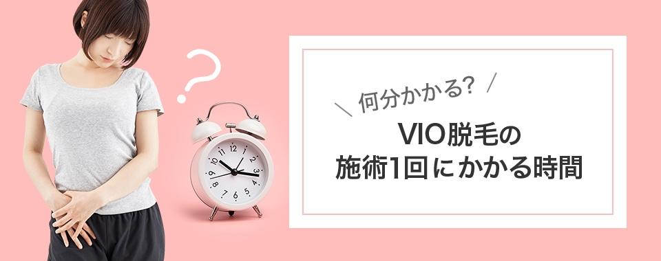 【医療脱毛】VIO脱毛がおすすめの人気医療脱毛クリニック5選!