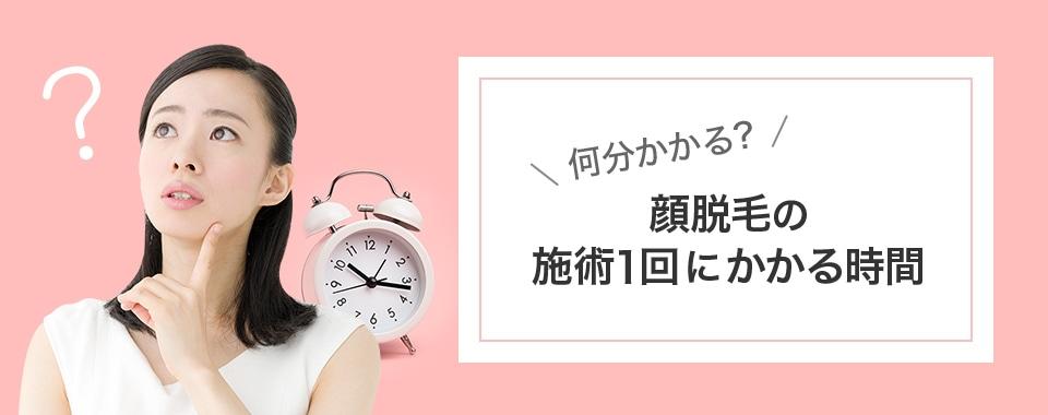 【医療脱毛】顔脱毛がおすすめの人気医療脱毛クリニック5選!