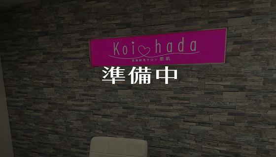 恋肌 恋肌 キレミカ福島店