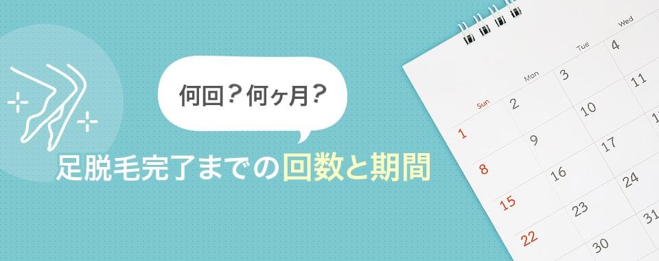 【医療脱毛】足脱毛がおすすめの人気医療脱毛クリニック5選!